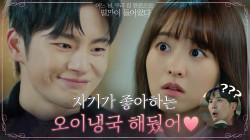"""""""여보~♥"""" 박보영에게 질척대는 김지석을 쫓아낸 서인국의 특급 잔망!"""