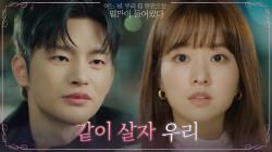 [심멎엔딩] 박보영, 운명의 상대 서인국에게 파격 동거 제안!