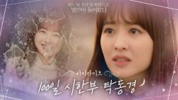 2화#하이라이트#100일 시한부 박보영, 한순간에 달라진 삶
