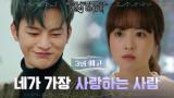 """[3화예고] """"날 사랑하는 최초의 인간이 돼"""" 로맨스 시동 건 박보영x서인국?"""