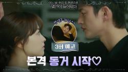 [3화예고] 박보영 집에 적응 완료^^ 능글갑 서인국x박보영의 동거생활