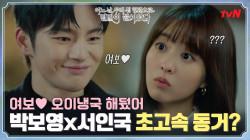 [1-2화 요약] 여보♥오이냉국 해뒀어♬ 박보영X서인국 초고속 동거?!