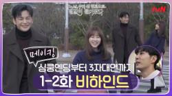 [메이킹] 박보영X서인국 횡단보도 심쿵엔딩씬♥부터 카메오 김지석의 열정투혼까지!