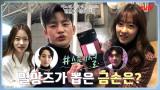 [스페셜] 멸망즈가 뽑은 금손은 박보영? 서인국? 소감까지 만나보세요♥