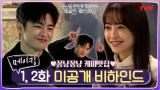 [메이킹] 내 광대 힘껏 승천♥ 박보영x서인국 꽁냥꽁냥 케미 맛집 OPEN