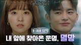 [♨1-4화요약♨] 박보영 앞에 운명처럼 나타난 위험한 존재 '멸망' 서인국!