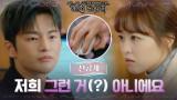 박보영 사무실에 나타나 방해(?)하는 서인국.. 왜 자꾸 따라다니는건데♡