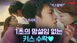 박보영 키스 도발에 1초의 망설임도 없이 수락♥