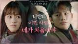 ※운명적 데스티니※서인국의 본모습을 볼 수 있는 유일한 사람, 박보영
