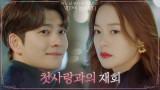신도현, 첫사랑 강태오와 동창회에서 어색한 재회(feat.떡)