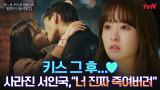 [7화 요약] 키스 그후, 돌아온 서인국에 숨겨왔던 박보영의 속마음 고백♥