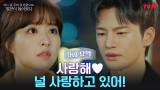 """[9화 요약] 서인국, 박보영 향한 진심 고백 """"널 사랑하고 있어♥"""" (feat.멸며든다...♥)"""