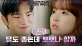 """오늘도 뽀뽀하고 싶은 박보영 """"달도 좋은데 한번....?"""""""