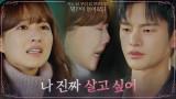 """[눈물엔딩] """"너무..살고 싶어"""" 서인국 품에서 참았던 울음 터트린 박보영"""