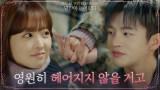 우리가 시작했던 그곳에서 다시 만날 거니까...손 놓지 않은 박보영X서인국