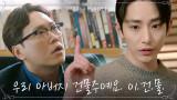 """""""더러워서 못 해먹겠네"""" 이수혁, 눈치 없는 꼰대 송진우에 '갓물주 아들' 커밍아웃!"""
