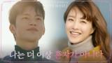 """""""더 이상 혼자가 아니다"""" 밝게 웃어주는 박보영과 함께라서 행복한 서인국"""