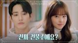 주님 아들 본새 폴폴♨ 이수혁 실체 알게 된 박보영