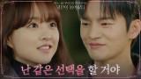 """서로를 알게 되고, 사랑하게 된 박보영X서인국 """"이제 무섭지 않아"""""""
