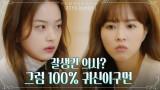 (소름) '잘생긴 의사=100% 귀신' 박보영X신도현, 서늘한 병원 괴담에 ㅇ0ㅇ