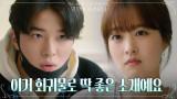 역시 회귀물 탑10 작가 클라스! 박보영 병문안 온 의리(?)의 남다름