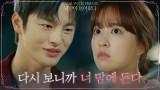 """""""그 말 참~ 맘에 드네"""" 의도치 않게 서인국 맘에 쏙 들어버린 박보영!"""