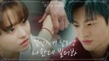 고통에 몸부림치는 박보영에게 심술궂은 장난치는 서인국