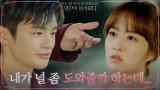 """((데자뷰)) """"아프지 않게 해줄게"""" 박보영에게 또 한 번 계약 제안한 서인국"""