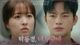 [회귀엔딩] 피할 수 없는 운명의 도돌이표! 박보영 기억해 낸 서인국?!