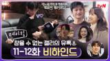 [메이킹] (꽁냥♡) 박보영이 주는 젤리 냠냠 받아먹는 서인국ㅋㅋㅋ(ft.야구천재x먹방꿈나무)