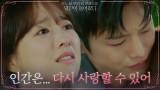 """""""아무도 사랑하지 않게 해줘"""" 박보영의 애절한 부탁에 눈물 흘리는 서인국"""