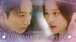 16화#하이라이트# 신도현, 첫사랑 강태오 보내고 이수혁과의 달달멜로 시작!