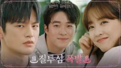 """""""난 쟤 싫어"""" 서인국, 남다름 귀여워하는 박보영에 질투 폭발↖"""