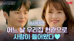 [최종화 요약] 꽃비커플 서인국X박보영 아름다운 엔딩♥