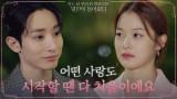 """""""내가 나지나씨 좋아한다고"""" 이수혁, 새로운 첫사랑 신도현에 애정 뚝뚝♥"""