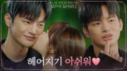 (달달) 헤어지기 싫은 서인국에게 기습 볼뽀뽀하는 박보영♥(그래도 아쉬워 ㅠㅠ)