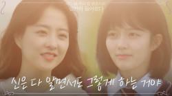 """""""그 미소가 보고 싶었어""""  박보영의 꿈 속에 찾아온 정지소"""