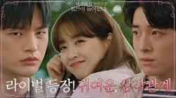 새로운 삼각관계!! 박보영 좋아하는 서인국의 라이벌?! 귀여운 서브남 남다름 #highlight