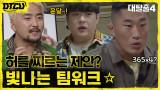 두뇌 포지션 신동x병재에 허를 찌르는 동현까지, 시작부터 찢었다! (feat.윤달)