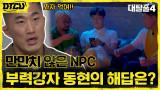 졸리G 원샷 작전 실패 위기? '꽈자'로 상황 반전시키는 부력강자 동현!!
