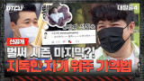 [선공개] 신대장 인생작 대탈출♥ 훅- 다가 온 마지막 에피소드 (ft. 자기 위주 기억법)