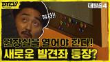 찾았다!! 김발견도 놓친 단서 찾아낸 유발견★ 놀라운 관찰력 나이스!