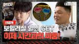 [선공개] AIDA~ 열쇠 캐치한 호동귀의 수줍은 자축타임♥ 과연 '보일러실'의 비밀은...?