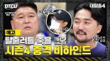 [스페셜 예고] JJY가 밝힌 탈출러들 '죽을 뻔'한 비하인드?! '뒤에서 !>?#(*$'