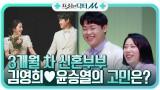 김영희♥윤승열, 3개월 차 신혼이 프리한 닥터를 찾은 이유...?