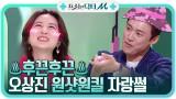 (후끈주의♨) 7살 차 걱정 날려버린 스나이퍼 오상진(?) #원샷원킬