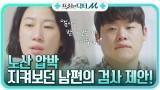 듬직한 연하 남편 윤승열, 노산 압박 느끼는 김영희에 검사 제안!