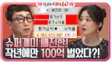 슈퍼개미 배진한, 작년에만 100억 수익⊙▽⊙?!  (+계좌 인증)
