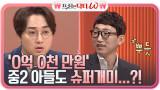 배진한 '중2 아들'도 슈퍼개미?! 현재 'O억O천 만원' 보유중♨ (시드머니 1,500만원)