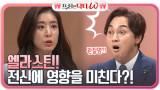 ※충격※ 엘라스틴이 피부뿐 아니라 전신에 영향을 미친다?! #관절염